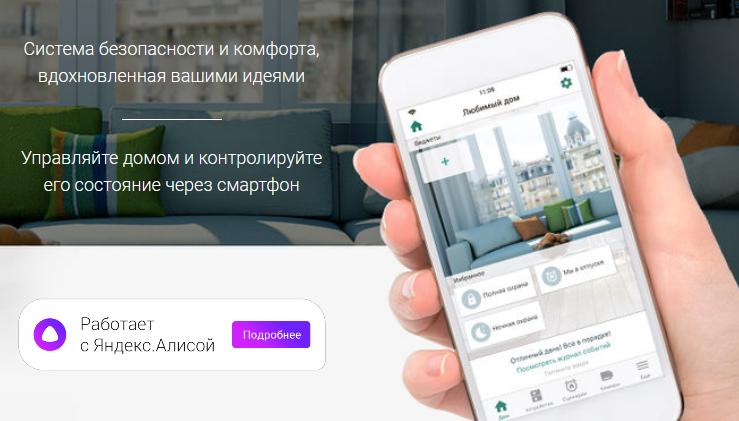 https://anfas174.ru/wp-content/uploads/2020/05/Screenshot_2020-05-17-Livicom-Сервис-домашней-безопасности-и-комфорта-739x421.png