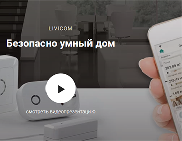 https://anfas174.ru/wp-content/uploads/2020/05/Screenshot_2020-05-29-Livicom-Сервис-домашней-безопасности-и-комфорта-360x280.png
